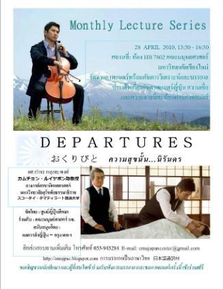 Departures 01